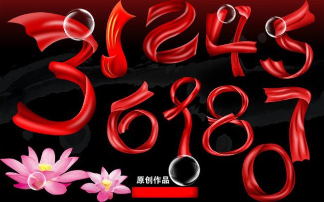 数字设计 艺术字 飘带字