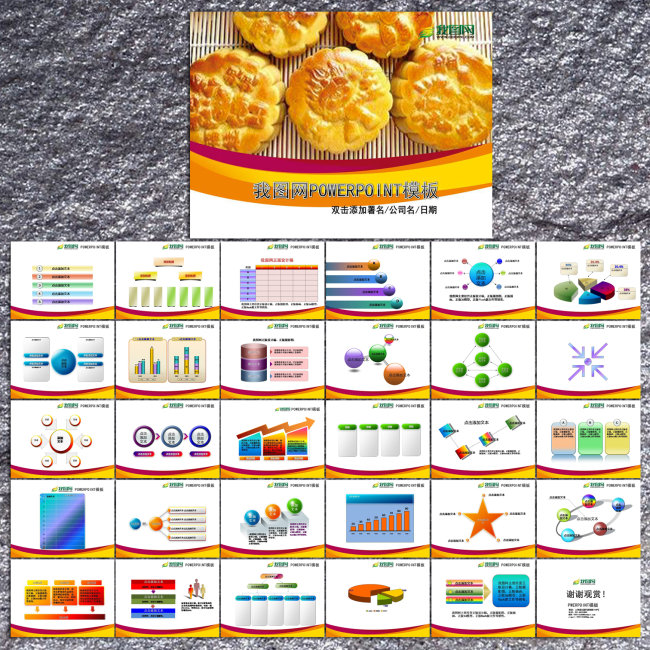 食品 饮食 幻灯片设计模板下载