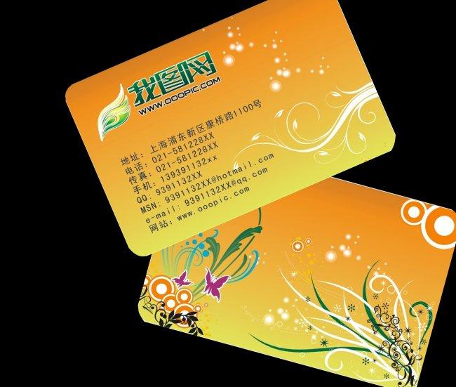 名片卡片 名片模板免费下载 名片设计 花 花纹 花边 花朵 花瓣 花卉