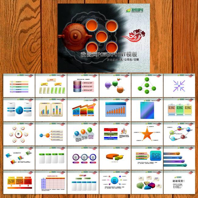 中国元素 茶文化ppt模板下载 1101160 中国风ppt模板 总结计划