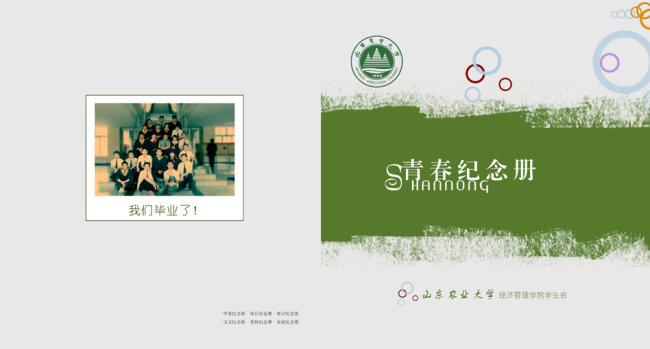 纪念册封面设计模板下载 纪念册封面设计图片下载 纪念册模板 纪念册