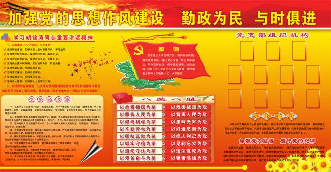 党员义务展板模板下载(图片编号:1102486)