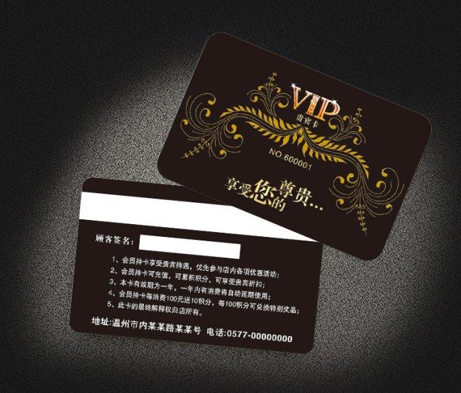 vip贵宾卡设计模板