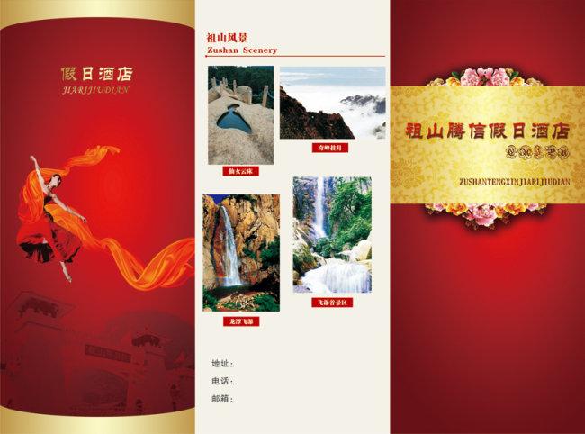 酒店宣传单设计,红色背景温馨典雅模板下载(图片编号