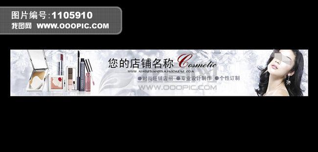 banner 条幅 淘宝 易趣 拍拍 有啊  天然 全智贤 韩国 品牌 素材   上一