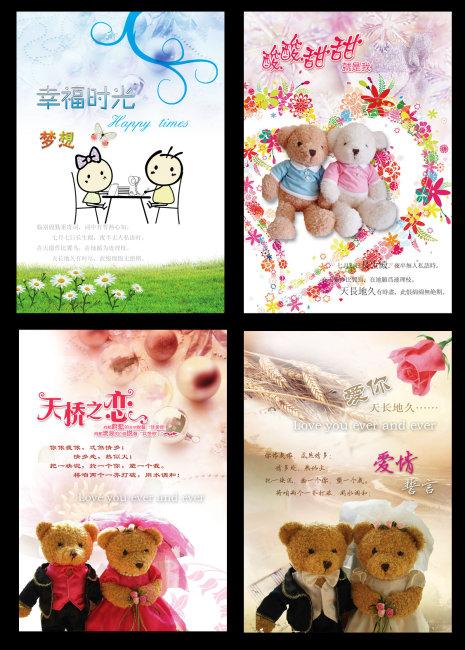 文具 笔记本 记事本 本本封面设计 全套设计 心 可爱小熊 同学录封面
