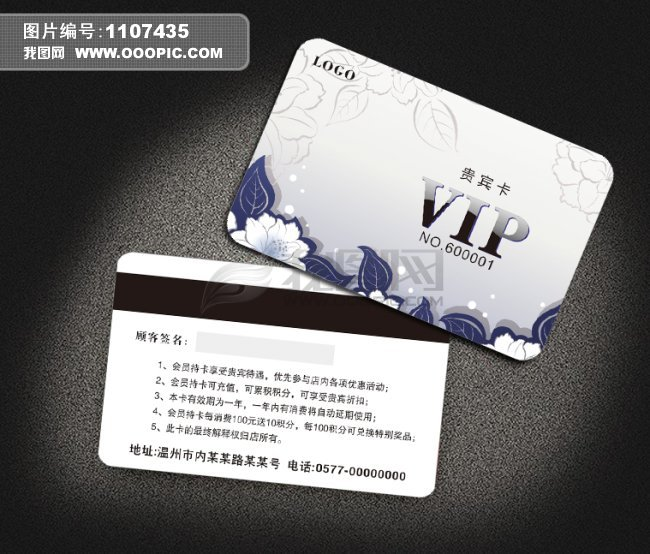 贵宾卡设计模板下载(图片编号:1107435)