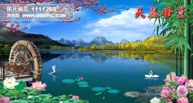 山水风景画 山水风景 自然风景