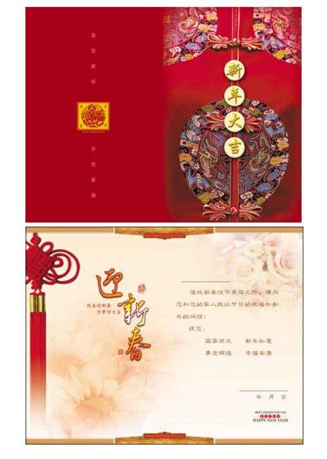 新春贺卡模板下载 新春贺卡图片下载 中国结 迎新春 菊花 新年大吉 对