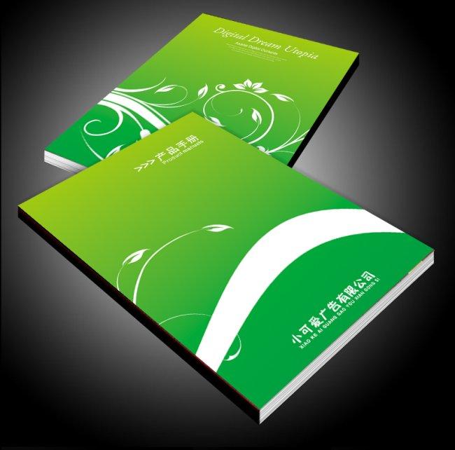 企业画册设计模板 公司画册封面 宣传画册 企业画册模板设计 精美画册