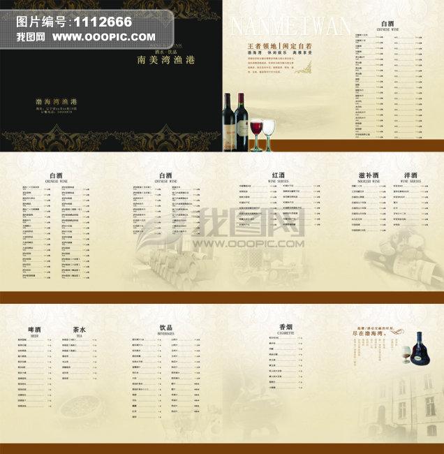 首页 正版设计稿 企业画册|招商|房地产画册 企业画册(整套) > 酒水牌
