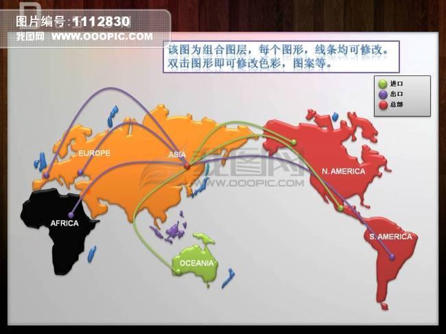 世界地图ppt 商务ppt ppt