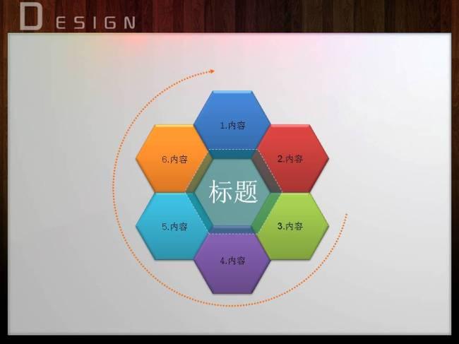 蜂巢ppt表格模板下载 蜂巢ppt表格图片下载