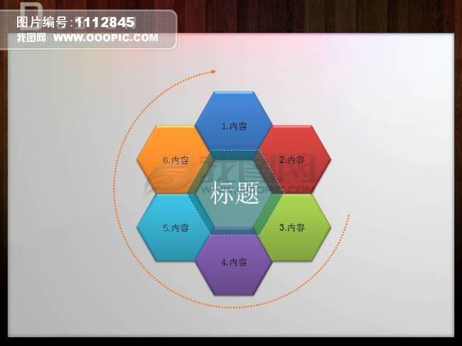 蜂巢ppt表格模板下载(图片编号:1112845)