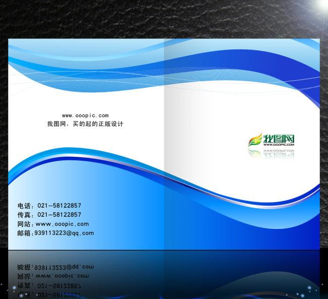 企业公司蓝色大气画册封面样本设计模板