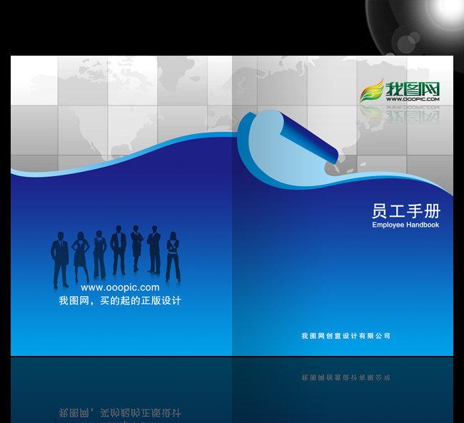 企业公司员工手册psd分层图模板下载 企业公司员工手册psd分层图图片