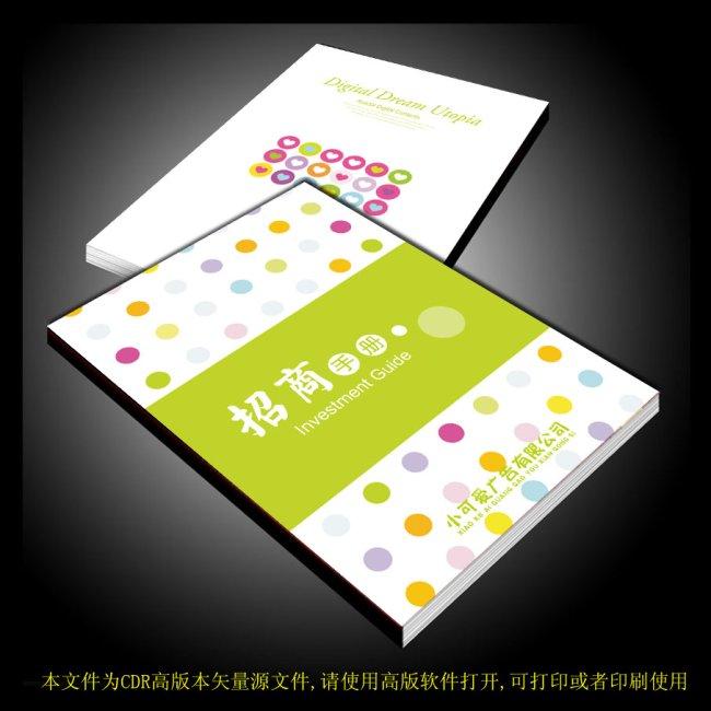 画册扉页 画册封面设计素材 封; [cdr]画册封面设计; [cdr]画册封面