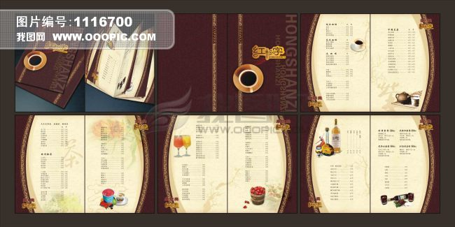 咖啡店酒水单模板下载(图片编号:1116700)_菜单|菜谱