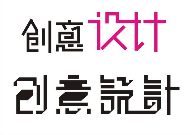 设计 字体/[版权图片]字体设计...