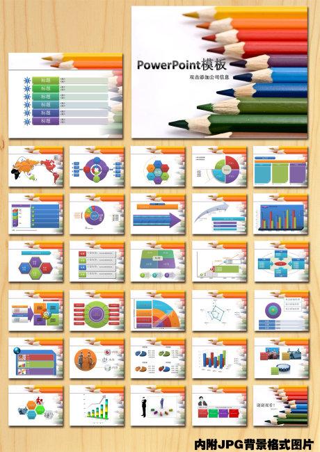 彩色铅笔广告ppt模板