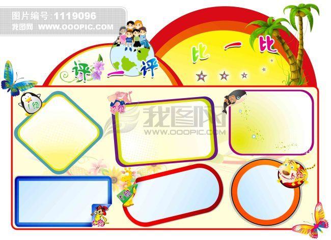 幼儿园班牌边框设计