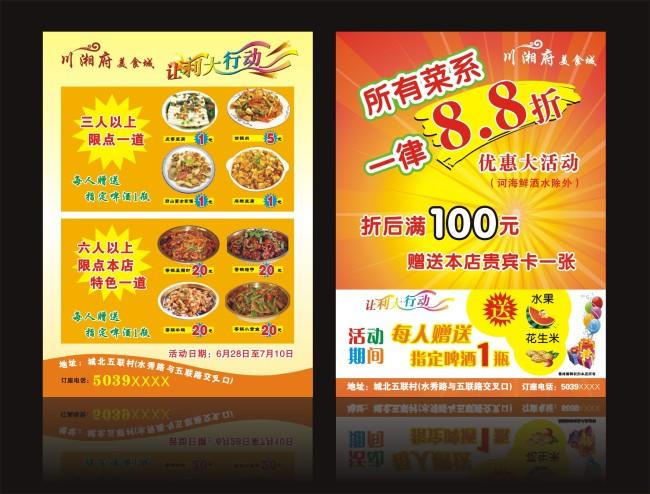 饭店促销海报模板下载(图片编号:1120816)_彩页|dm单