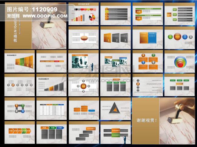 金融商业ppt模板模板下载(图片编号:1120909)