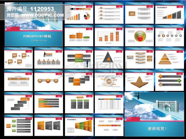商务办公企业文化ppt模板图片下载