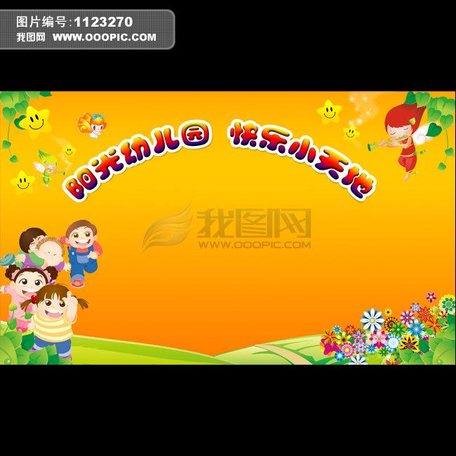 幼儿园宣传海报背景模板下载(图片编号:1123270)