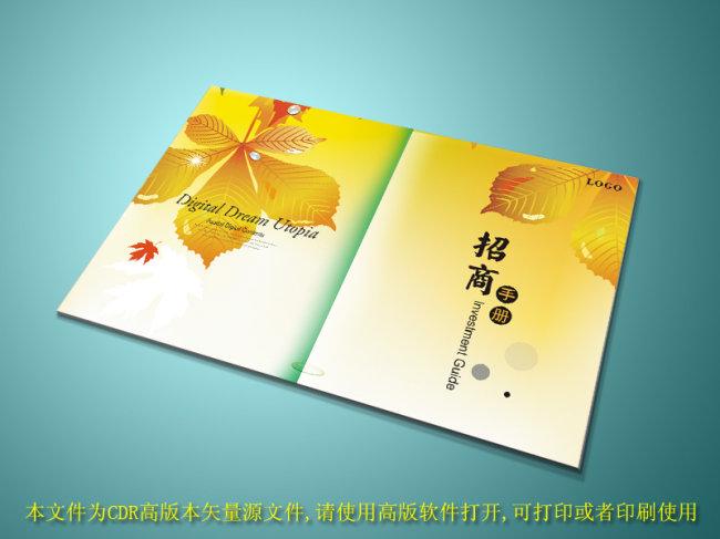 宣传画册模板 高档画册设计