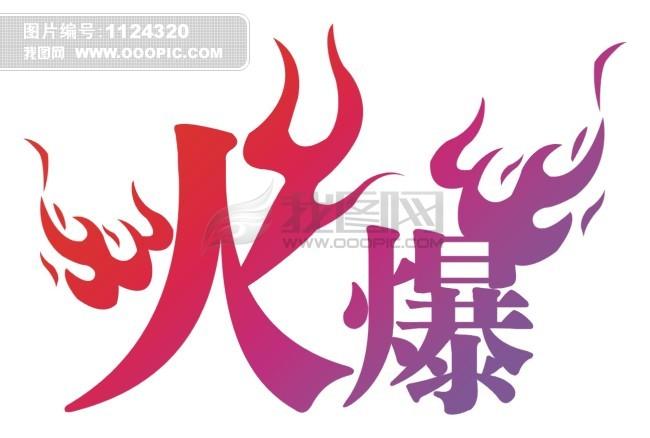 火爆艺术字体设计下载图片