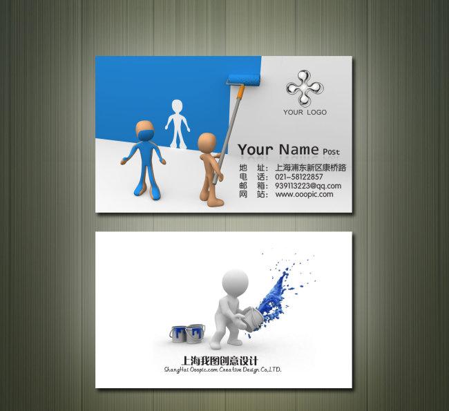 油漆 油漆名片 油漆工名片 油漆桶 印刷包装名片 名片 名片设计 名片