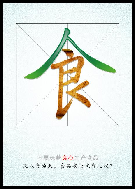 公益广告设计源文件食品安全篇下载图片