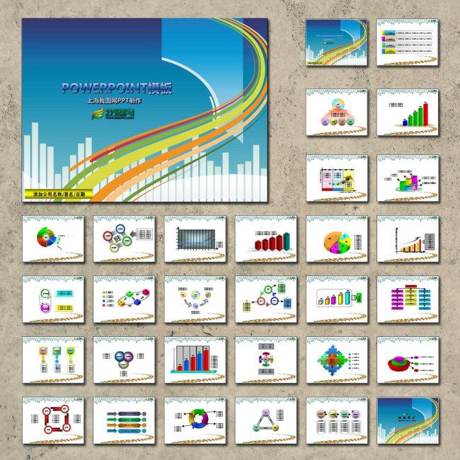 电脑信息网络通讯ppt模板