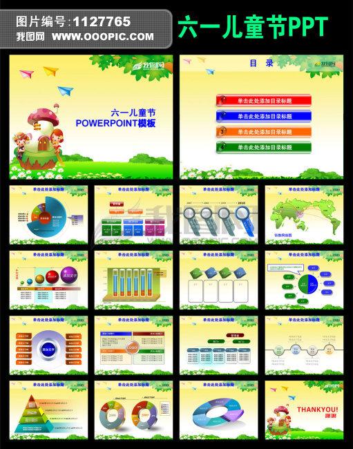 儿童节ppt模板免费下载
