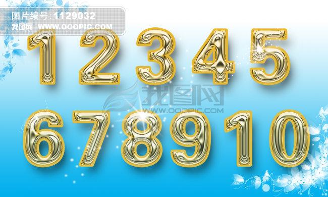 数字艺术字模板下载(图片编号:1129032)