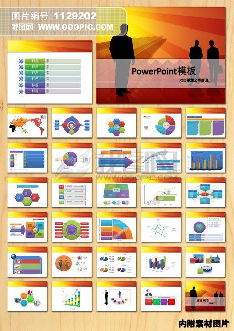 队 计划 总结PPT模板设计素材下载 PPT模板 PPT图表设计模板下载