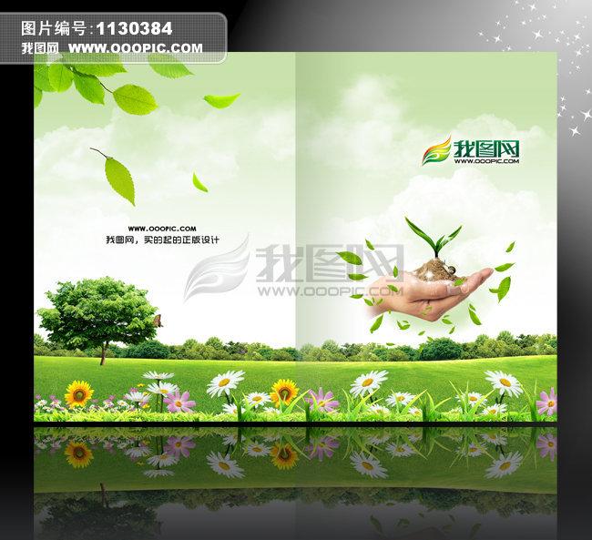 环保 学校教育画册封面设计模板
