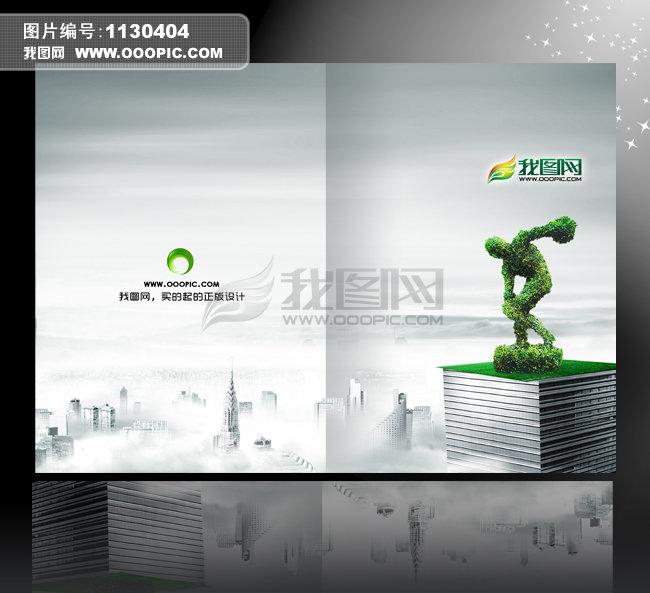 创意广告设计画册封面模板图片