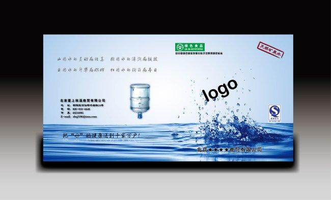 饮用水封面设计模板下载 饮用水封面设计图片下载 封面设计 水纹 水浪