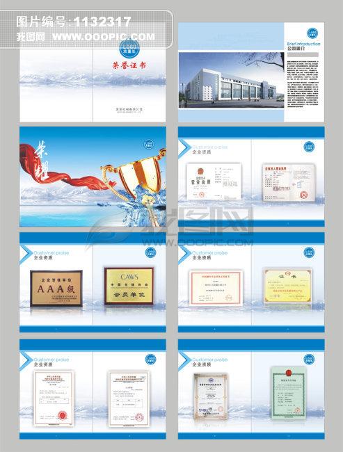 证书样本 证书模板