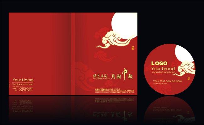 光盘盒封面设计模板下载 光盘盒封面设计图片下载