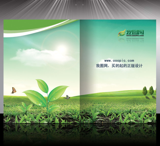 学校环保宣传手册封面模板