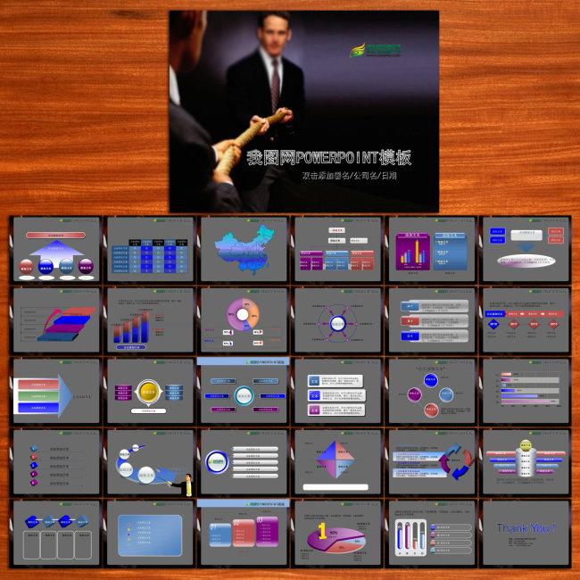 竞技幻灯片模板模板下载(图片编号:1134700)