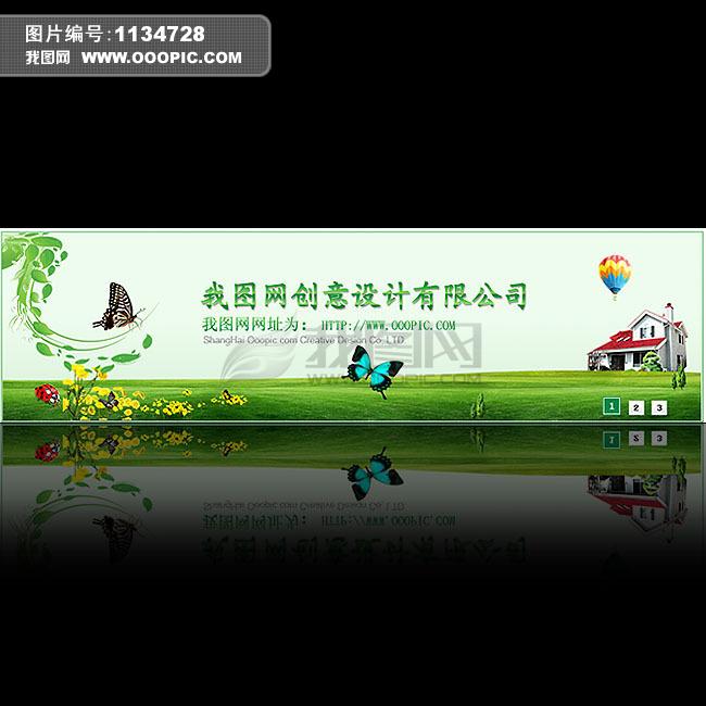 绿色 环保 企业 网站 banner 广告 条 下载 绿色 环保