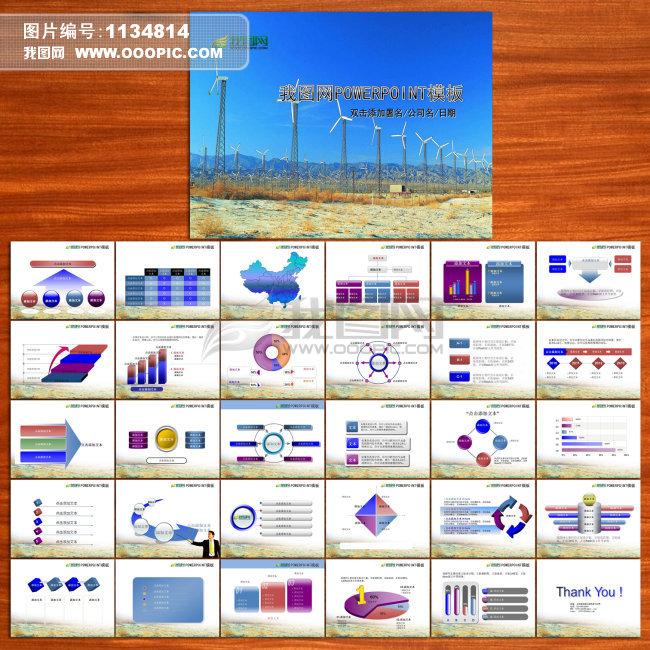 风力工业发电幻灯片模板