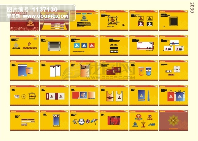 [cdr]餐饮vi设计模板下载