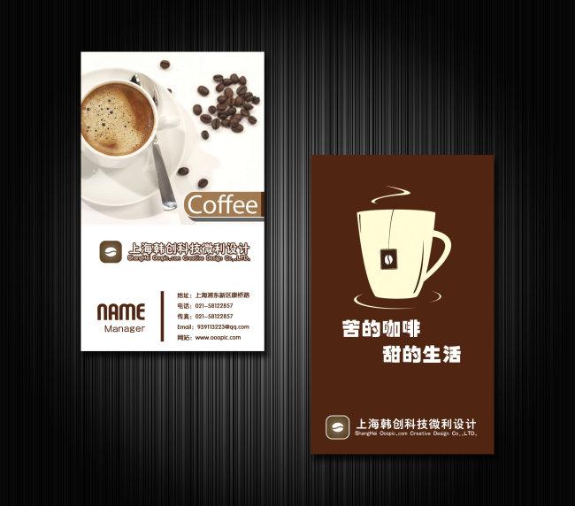 平面设计 vip卡|名片模板 茶艺餐饮名片 > 咖啡店名片psd模板下载  下