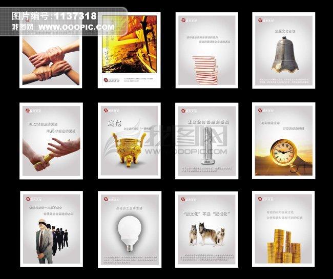 企业文化模板下载(图片编号:1137318)_海报设计   节