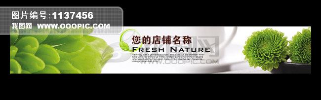 网店店招图片素材; banner(banner)网站banner背景